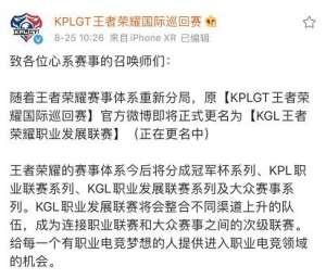 阿卡卡盟:原KPLGT正式更名并入KGL 成为连接职业联赛和大众赛事的次级联赛 | 电竞头条