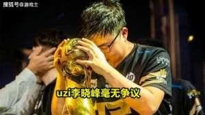 麒麟卡盟:电竞名人堂公开,UZI李晓峰毫无争议,网友却直言一位前WE传奇不配