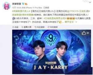 泡泡数卡卡盟:周杰伦和王俊凯成为《英雄联盟》中国区代言人