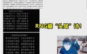 梦卡卡盟:RNG天秀粉丝,献上头尾双藏诗