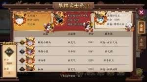 """520卡盟:阴阳师:崽战第一名分享夺冠经验,""""修仙""""一整周,瘦了6斤"""