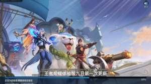 苏卡卡盟:王者荣耀体验服九月第一次更新 六位英雄调整 新版宫本被屏蔽