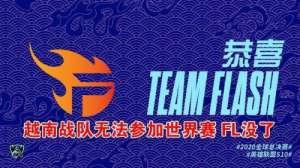 家居卡盟:IG复活赛真要来了?越南赛区或缺席世界赛,LPL可能再得一个名额