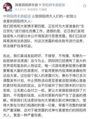 子夕卡盟:阴阳师为图透道歉发声,sp姑获鸟成定局,玩家希望不要改图