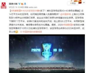 天堂卡盟:国资委:S10决赛场馆实现5G+4G信号全覆盖 | 电竞头条