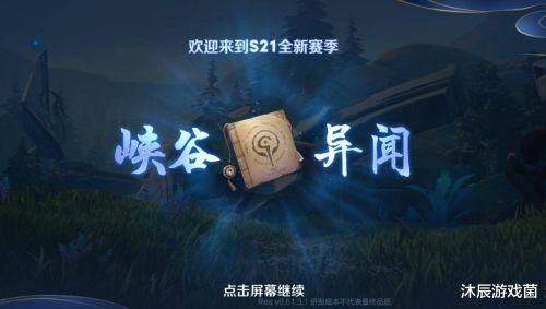 念晴卡盟:s21赛季24号开启,9月底6款皮肤集中上线,李白荣耀典藏还有戏?