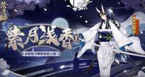 """光明卡盟:《阴阳师》赤影妖刀姬新皮肤""""素月浅香""""即将上线"""