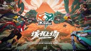 798卡盟排行榜:KGL更名为王者荣耀甲级职业联赛