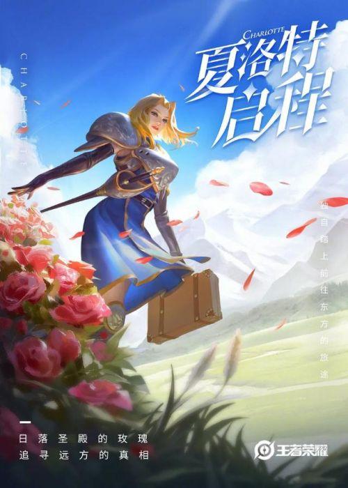 073卡盟:王者荣耀:夏洛特将接轨三分之地故事,或插队吕蒙在新赛季初上线