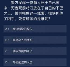 绝地求生江小白辅助:犯罪大师9月12日每日任务答案是什么 9月12日每日任务答案解析