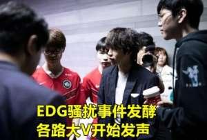 """大熊猫辅助卡盟:EDG""""骚扰事件""""再起波澜,大V人民电竞发声,Wawa回应了3个符号"""