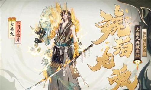阴阳师四周年庆新皮肤一览 四周年庆全皮肤情报说明