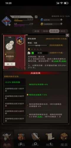 绝地求生m762辅助:不朽之旅火法攻略大全 火法兵装及技能、打法教学