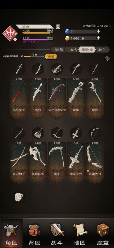 不朽之旅真空剑攻略 真空剑适合职业及玩法详解