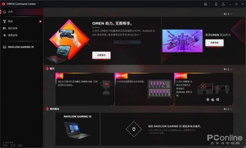 彩虹卡盟:主流性能的全能游戏本!惠普光影精灵6游戏测试