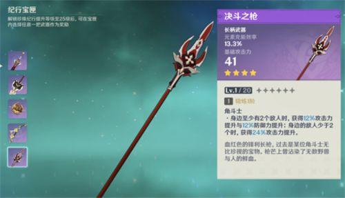 原神纪行宝匣选什么武器最好 纪行宝匣武器选择建议