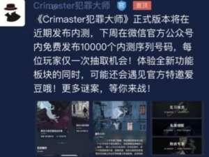 绝地求生7k7k辅助:犯罪大师内测序列号码怎么获得 犯罪大师正式版内测序列号码获取攻略