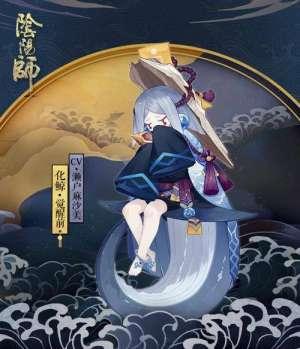 钻哥卡盟:《阴阳师》四周年版本化鲸怎么配御魂