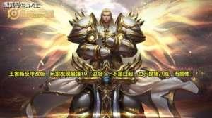 """欢俊卡盟:王者新反甲改版,玩家发现最强T0""""边坦"""",不是白起,也不是猪八戒"""