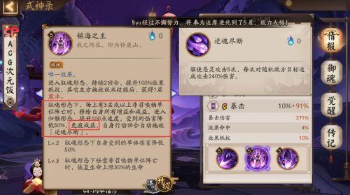 兽兽卡盟:阴阳师:SP大岳丸有BUG?变身之后还能吃debuff,到底是谁的问题?