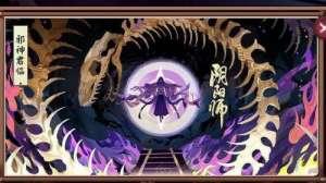 一手卡盟:《阴阳师》四周年版本八岐大蛇怎么配御魂