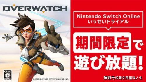 亿梦卡盟:《守望先锋》限时免费将在10月13日到27日对Switch用户开放