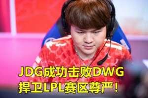 辉卡卡盟:JDG赢了DWG还要被喷?LPL水友表示不买账,Lvmao用9个字卑微回应