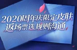 晨曦卡盟:王者荣耀 五周年限定皮肤返场投票新规 这次可以返场五款皮肤