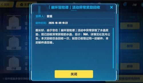 蓝色卡盟:崩坏3诞生许多负债玩家?关卡异常回收水晶,玩家要求补偿