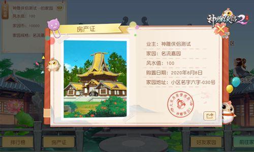 神雕侠侣2嗨!家人!资料片上线 新增家园玩法登场