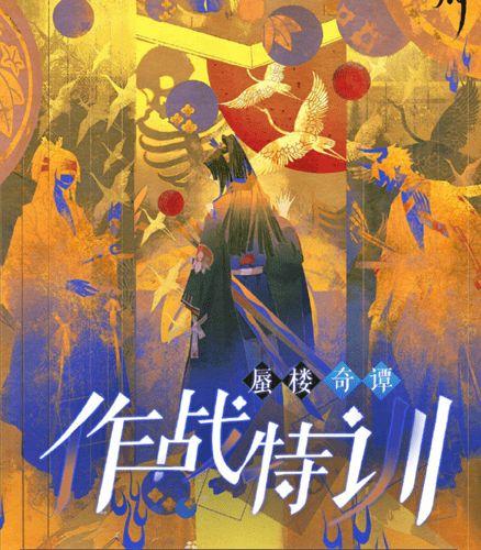 速优卡盟:《阴阳师百闻牌》作战特训玩法介绍