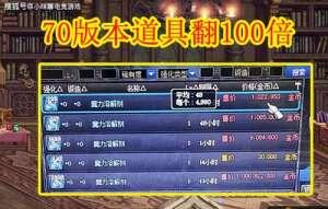 波波卡盟:DNF:70版本道具翻100倍!玩家清理小号,拍卖行轻松被秒
