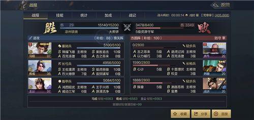 鸿图之下6级地兵力要求说明 6级地攻打条件介绍