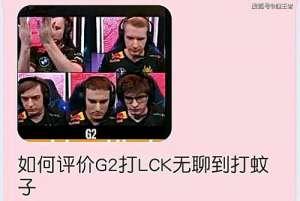 沐沐卡盟:G2:等不及给LPL送冠军了!LPL官方回应:我们已经安排好剧本了!