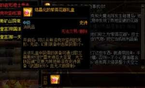 万宝卡盟刷钻平台:DNF游戏攻略丨宁愿此生无百变,不拿花瓣换耻辱,你敢开罐子吗?