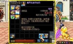 """呆妹卡盟:DNF:旭旭宝宝最""""羡慕""""的道具,氪金都拿不到,茶哥却有3千个"""