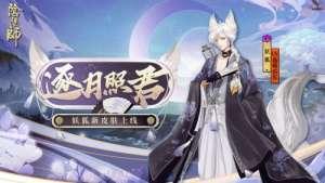 九阴真经卡盟:阴阳师:妖狐新皮肤很好看,但为啥又是搬的?美术组还好吗?