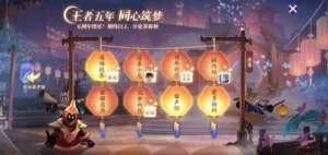 木子乐卡盟:王者荣耀 五周年庆活动预览 看看今年有多少福利可以拿