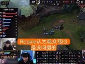 创兴卡盟:Rookie直播谈IG弱点,对于网友的谩骂他表示:骂的对!