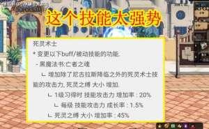 """梦飞卡盟:DNF:死灵三觉特色""""加强30%""""!这个技能太强势,堪称国服亲女儿"""