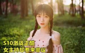得利卡盟:S10女主持场外风波不断,小钰韩语采访引发嘲讽,余霜又惨遭开团