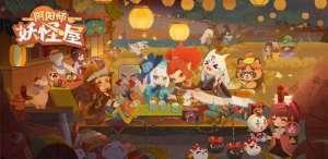 绝地求生加特林辅助:阴阳师妖怪屋座敷童子怎么样 座敷童子玩法介绍