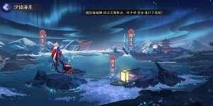 依捷卡盟:阴阳师:千姬活动开启,竞猜玩法回来了,但却有点不一样