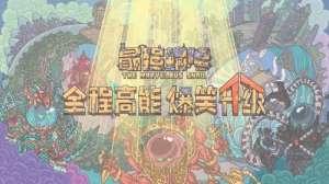 绝地求生卡卡盟:最强蜗牛10月21日密令分享 最新密令一览