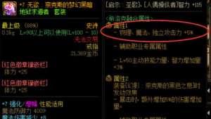 厚道卡盟:DNF游戏攻略丨希洛克装备只翻一件要不要融合?太早融合恐会浪费30材料