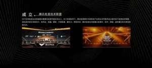 北方卡盟:腾讯电竞技术沙龙即将召开 | 电竞头条