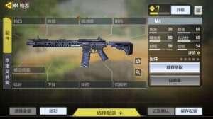 绝地求生清风卡盟网址:使命召唤手游M4好用吗 M4武器评测和压枪技巧一览