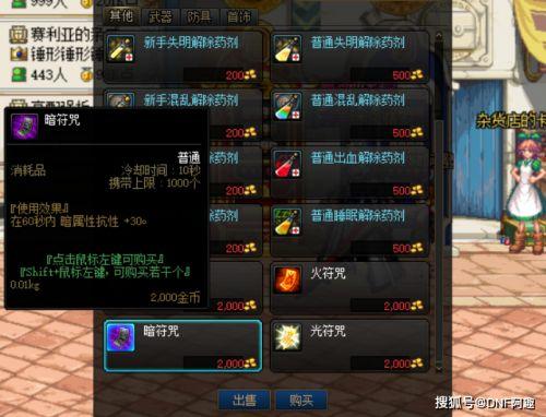"""非梦卡盟站长:DNF:卡妮娜商店暗藏""""商机"""",每个材料赚200金币,发财机会来了?"""