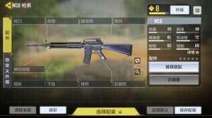 绝地求生辅助全网低价卡盟:使命召唤手游M16武器评测 M16压枪和实战技巧分享