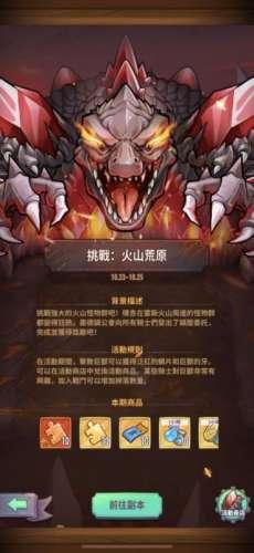 绝地求生恶霸辅助:巨像骑士团火山巨兽怎么打 英雄选择及打法详解